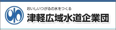津軽広域水道企業団